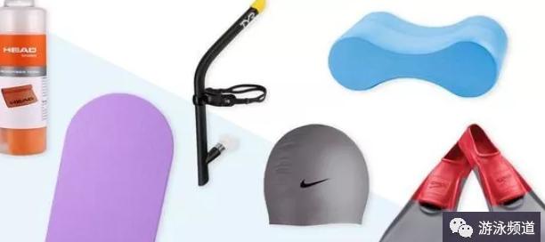 几个游泳辅助装备,帮助你提升水感